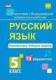 Русский язык 5 кл. Комплексные типовые задания 10 вариантов